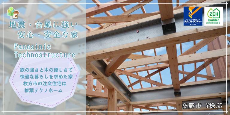 地震・台風に強い安心安全な家