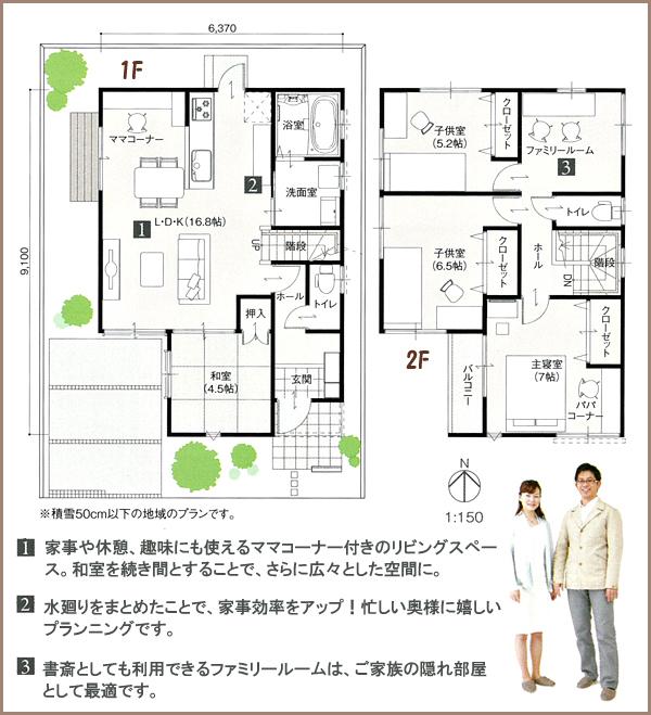 1、2階平面図