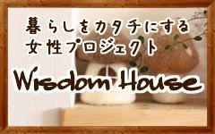 暮らしをカタチにする女性プロジェクト『Wisdom House』