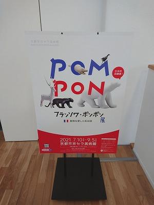 フランソワ・ポンポン展